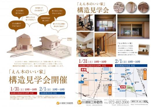 kengaku_detail_150131