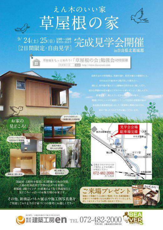 160924_B:en川崎邸完成チラシ